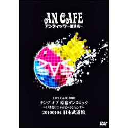 An Cafe - Live 2010 - King of Harajuku Dance Rock (Ikinari Nyappy Legend) - TRIPLE DVD