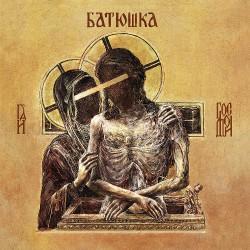 Batushka - Hospodi - DOUBLE LP GATEFOLD COLOURED