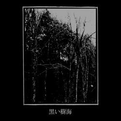 """Kuroi Jukai - Kuroi Jukai - 7"""" vinyl"""