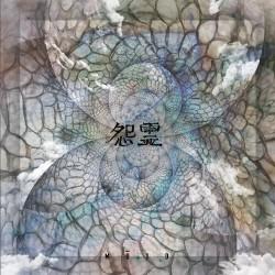 Onryo - Muto - CD EP