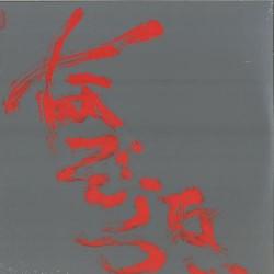 When - Nazoranai - DOUBLE LP Gatefold