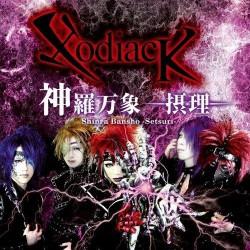Xodiack - Shinra Bansho Setsuri - CD
