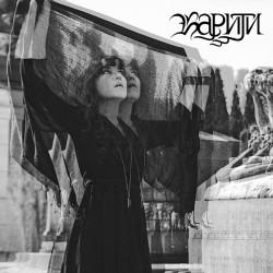 Kariti - Covered Mirrors - CD