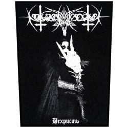 Nokturnal Mortum - NeChrist - BACKPATCH