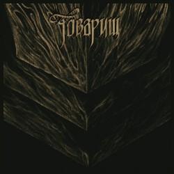 Tovarish - If The War Comes Tomorrow - CD DIGISLEEVE
